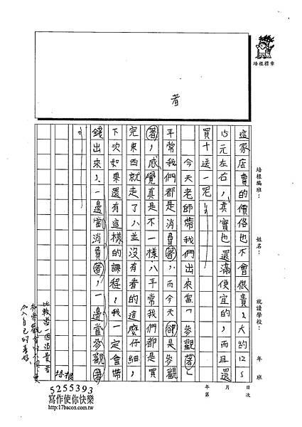 103W5401徐伊瑾 (3)
