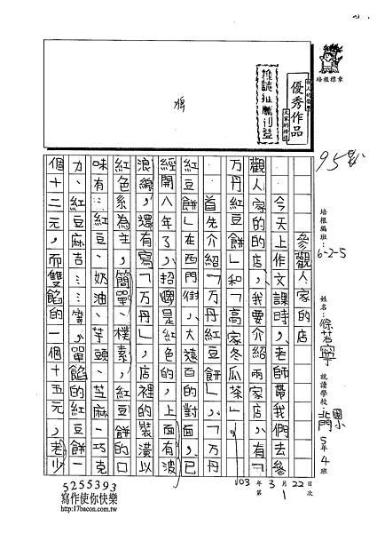 103W5401徐若寧 (1)