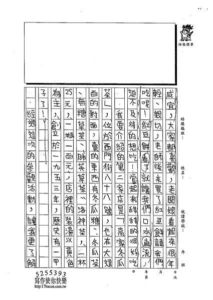 103W5401徐若寧 (2)