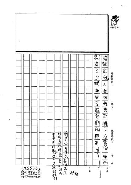 103W5401徐若寧 (3)