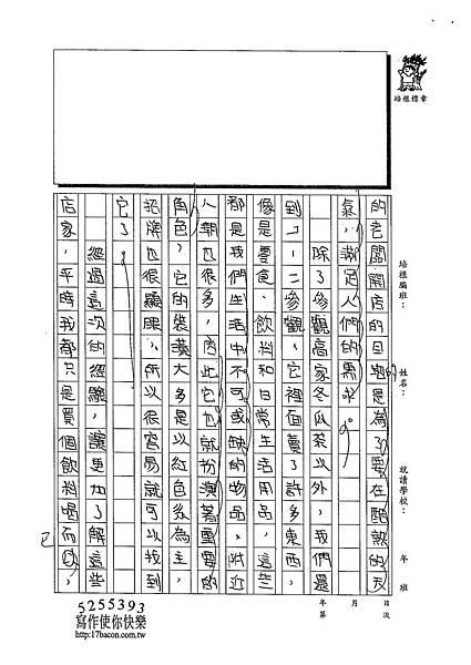 103W5401郭宜榛 (2)
