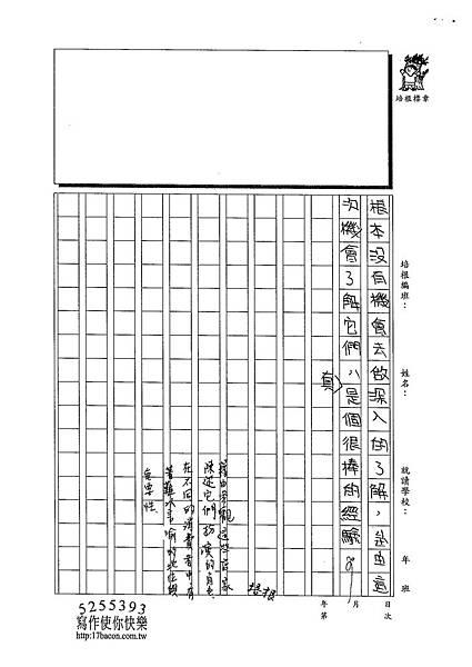 103W5401郭宜榛 (3)