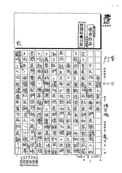 103W5401陳芊瑀 (1)