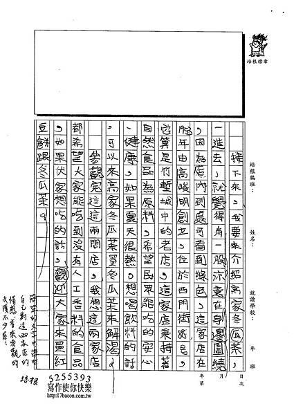103W5401陳芊瑀 (2)