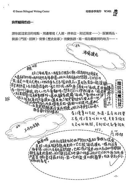 103W5401吳懷寧 (1)
