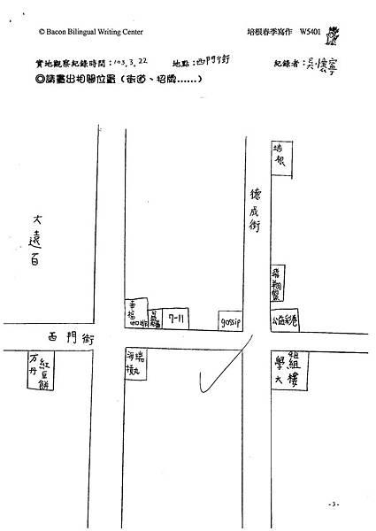 103W5401吳懷寧 (2)