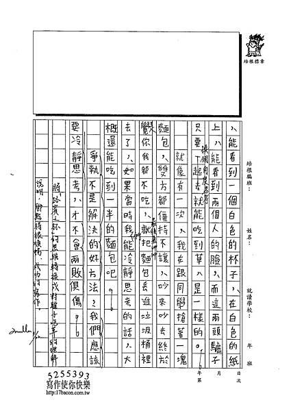 103WA401陳致翰 (2)