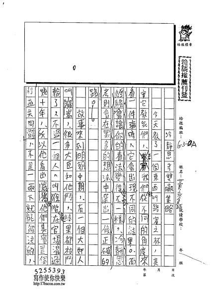 103WA401黃永鑫 (1)