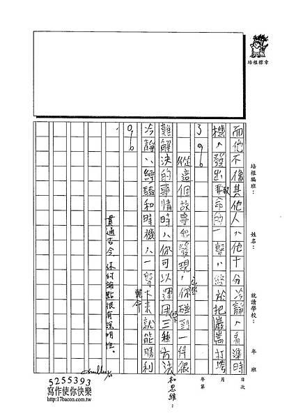 103WA401黃永鑫 (2)