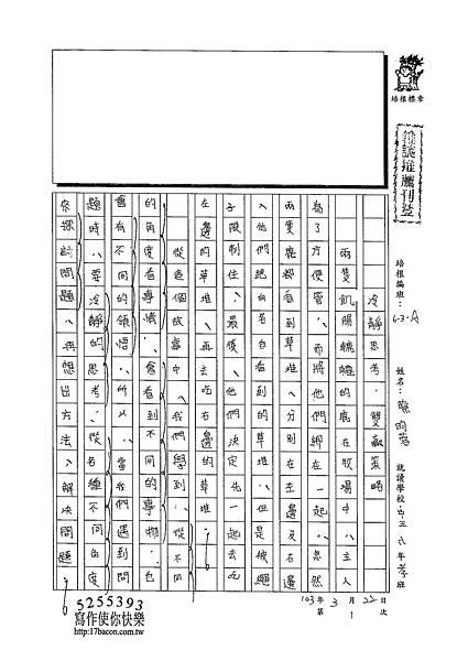 103WA401蔡昀蓉 (1)