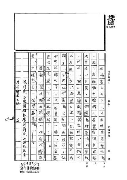 103WA401蔡昀蓉 (2)