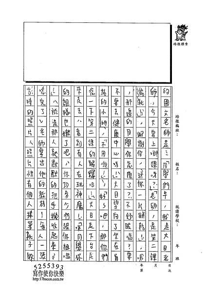 103WG401曹怡婷 (2)
