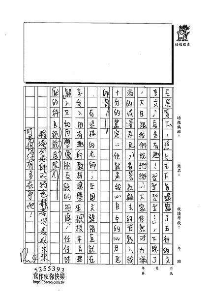 103WG401曹怡婷 (3)