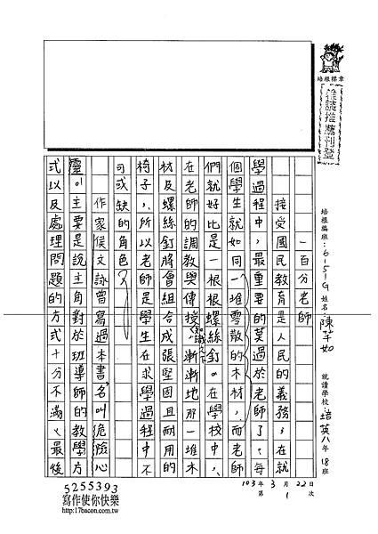 103WG401陳芊如 (1)