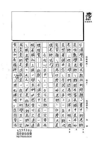 103WG401陳芊如 (2)