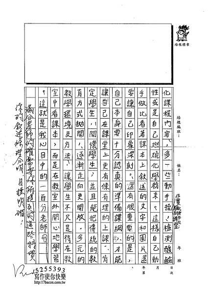 103WG401陳芊如 (3)