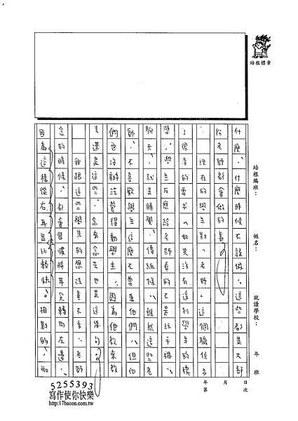 103WG401陳函妤 (2)