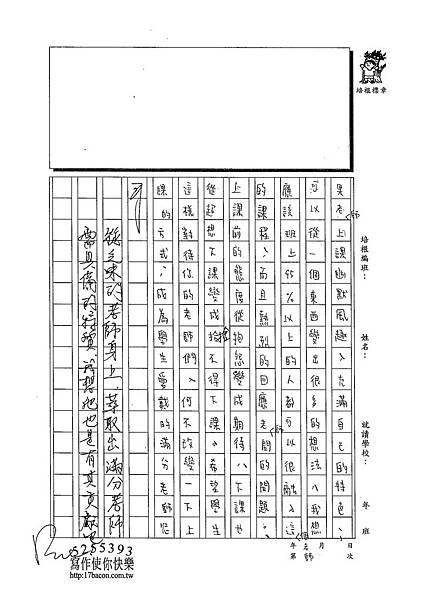 103WG401陳函妤 (3)