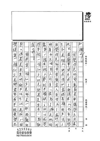 103WG401廖哲暉 (2)