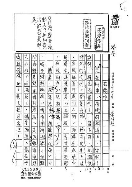 102WE210李峻禎 (1)