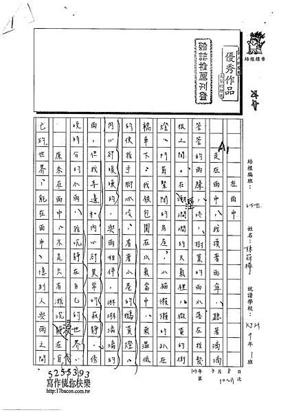 102WE210陳冠樺 (1)