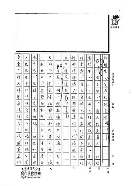 102WE210陳冠樺 (2)