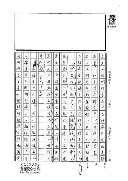 102WE210陳冠樺 (3)