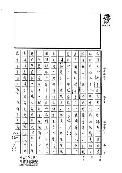 102WE210曾冠瑜 (4)