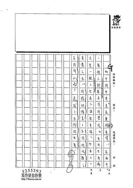 102WE210曾冠瑜 (5)