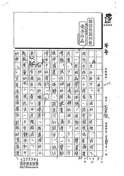 102WE210葛家徹 (1)
