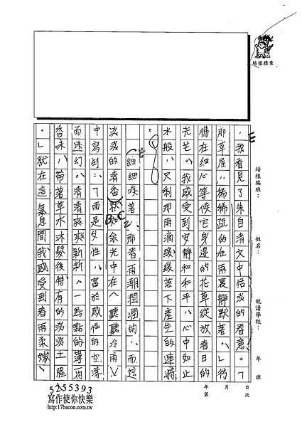 102WE210葛家徹 (2)