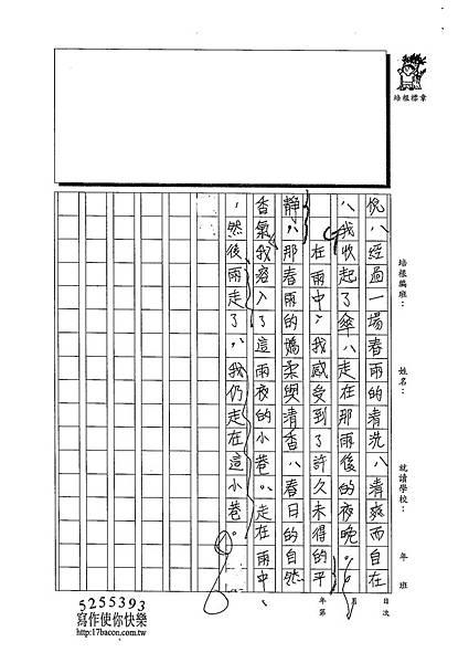 102WE210葛家徹 (4)
