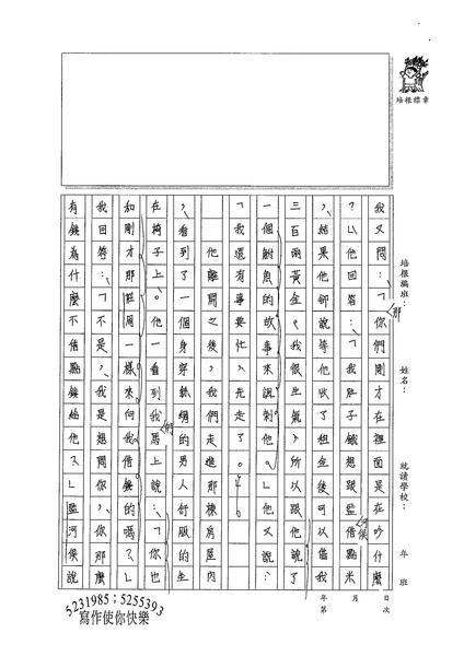99WG308蔡旻家 (3).jpg
