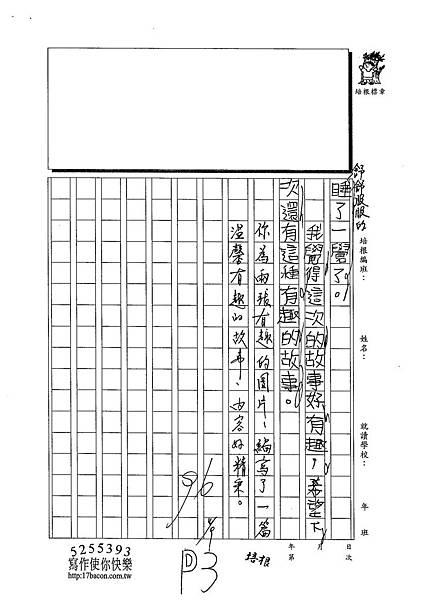 103WM403林昱和 (3)