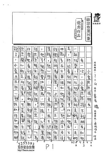 103WM403姜名孺 (1)
