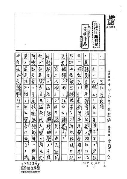 103W4403張宸銘 (1)