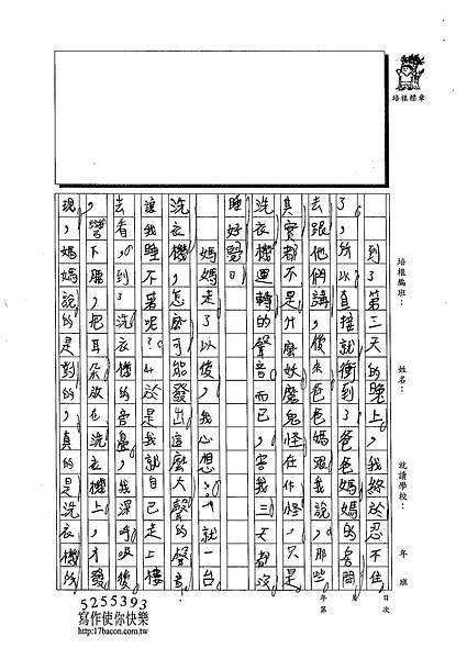 103W4403張宸銘 (2)