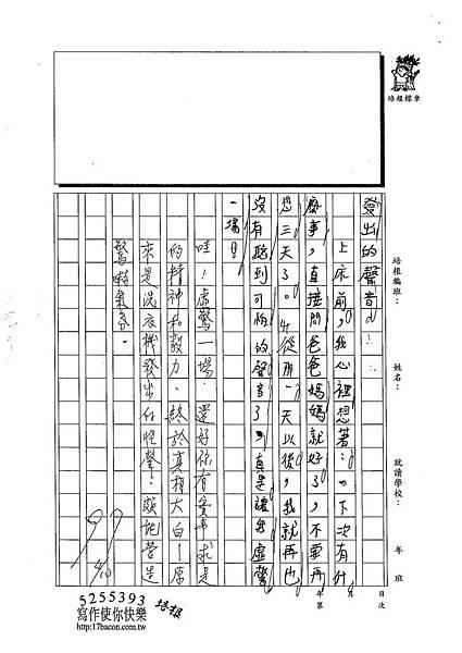 103W4403張宸銘 (3)