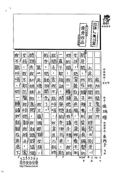 103W4403張珮棋 (1)