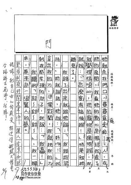 103W4403張珮棋 (2)