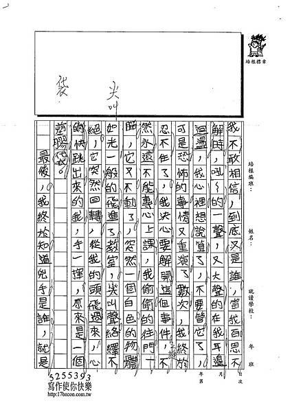 103W4403陳瑩修 (2)