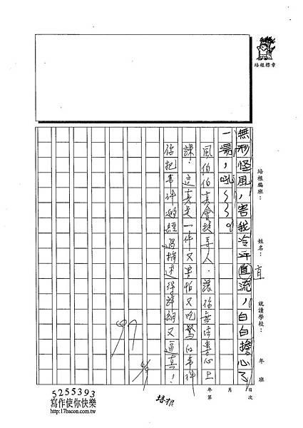 103W4403陳瑩修 (3)