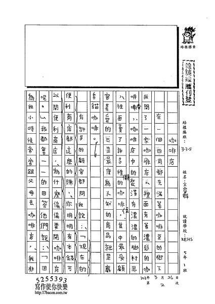 103W5402王睿群 (1)