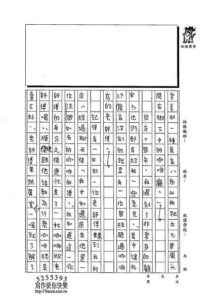 103W5402王睿群 (2)
