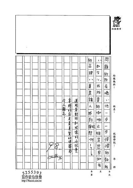 103W5402王睿群 (3)