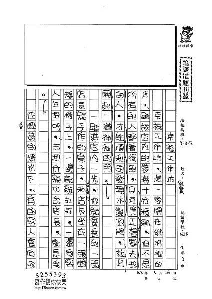 103W5402劉祉希 (1)