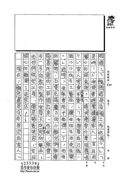 103W5402劉祉希 (2)