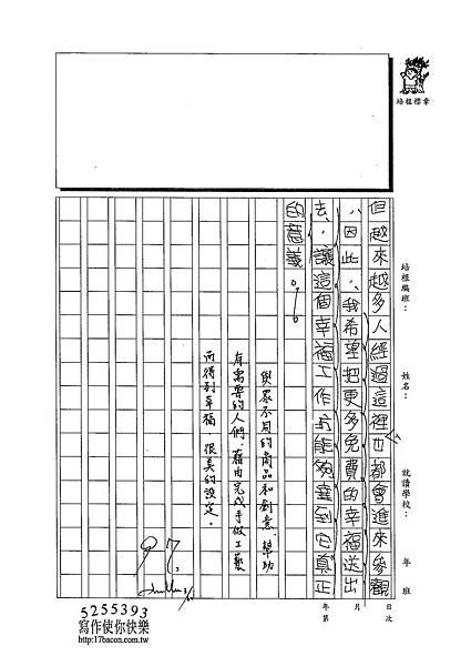 103W5402劉祉希 (3)