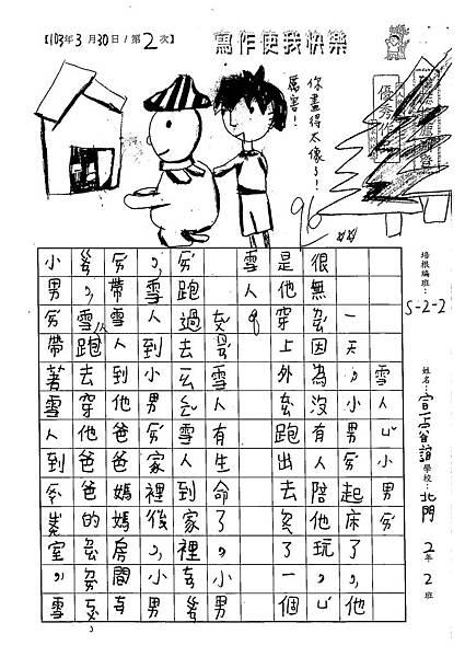103W2402宣睿誼 (1)