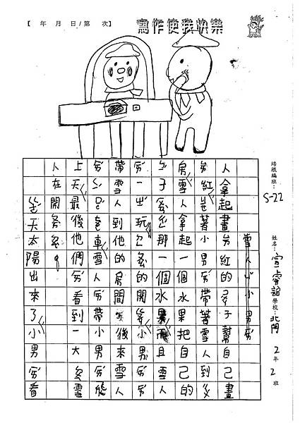 103W2402宣睿誼 (2)